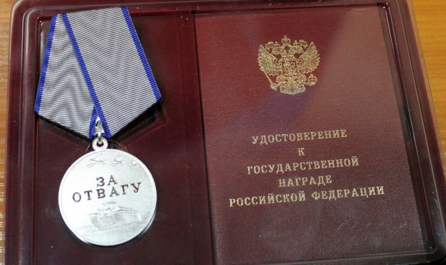 Медаль за отвагу россия тогда понял